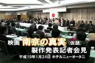 映画 南京の真実 製作発表記者会見